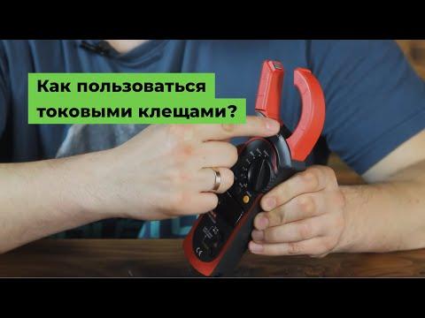Как пользоваться токовыми