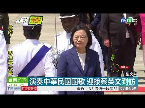 蔡總統抵聖文森 總理龔薩福親自接機 | 華視新聞 20190717
