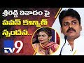 Pawan Kalyan responds on Sri Reddy Controversy