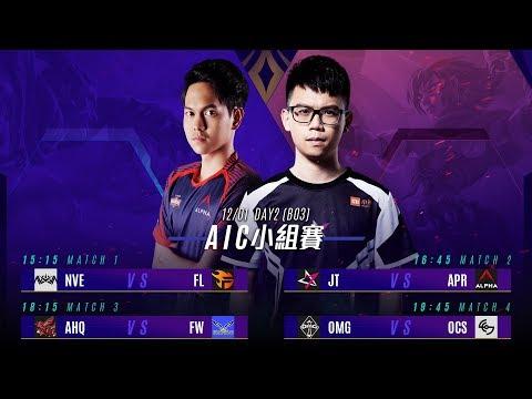 AOV:AIC 2018《Garena 傳說對決》2018/12/01 15:00 小組賽 Day2
