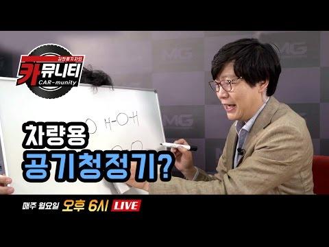 차량용 공기청정기 구매팁부터 에어필터 선택팁까지!...'생방송 카뮤니티 열일곱번째'