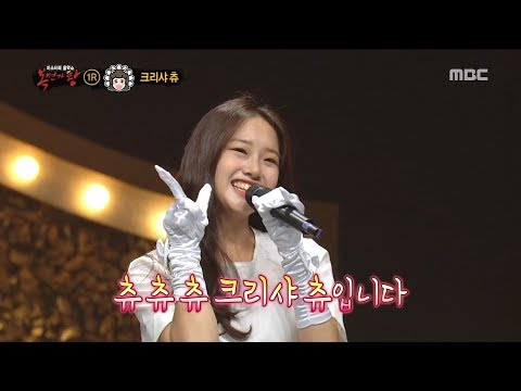 [Identity] 'fox with nine tails' is Kriesha Chu, 복면가왕 20180902