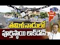 తమిళనాడులో లాక్డౌన్..  CM MK Stalin Announces Lockdown in Tamil Nadu   Top Telugu TV