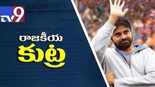 Jana Sena office land scam; Pawan Kalyan smells a conspira..