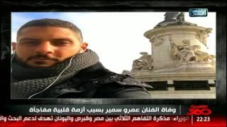 القاهرة 360 | وفاة الفنان عمرو سمير بسبب أزمة قلبية مفاجئة     -