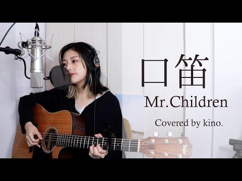 【アコギでミスチル】口笛 / Mr.Children【きのかばーず】