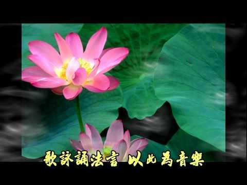 菩薩眷屬 詞/維摩詰經 曲唱/融熙