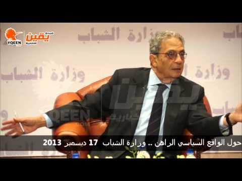 يقين l موقف السيد عمرو موسى من ترشح الفريق السيسي