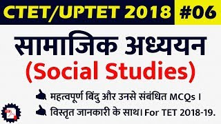 CTET 2018   Social Science   For Class 6 to 8   Most important key points   Part #6   (In Hindi)