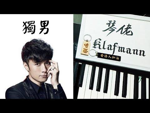 古巨基 Leo Ku - 獨男 [鋼琴 Piano - Klafmann]