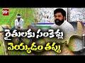రైతులకు సంకెళ్లు వెయ్యడం తప్పు l YSRCP MP Nandigam Suresh Comments On Chandrababu l 99TV Telugu