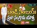 LIVE : Bandi Sanjay Praja Sangrama Yatra Day 23 | Bandi Sanjay Padayatra Live | BJP Vs TRS | YOYO TV