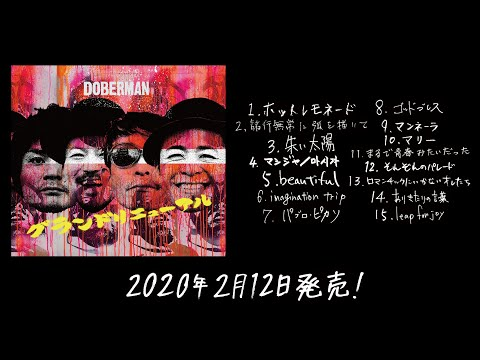DOBERMAN 新装アルバム「グランドリニューアル」トレーラー