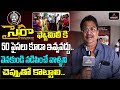 C Kalyan Sensational Comments on Sye Raa Movie Issue- Chiranjeevi