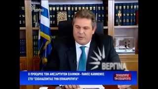 Ο Πάνος Καμμένος στη ΒΕΡΓΙΝΑ TV 11/10/2013