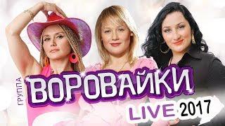 ВОРОВАЙКИ - LIVE 2017 / КОНЦЕРТ / ЖИВОЙ ЗВУК