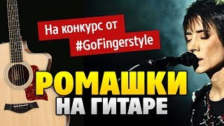Zemfira - Ромашки (Fingerstyle Guitar cover for the #GoFingerstyle Contest)