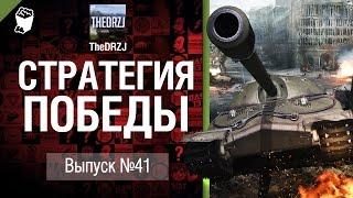Стратегия победы №41 - обзор боя от TheDRZJ [World of Tanks]