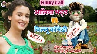 आलिया भट्ट VS बिल्लू कॉमेडी। Alia Bhatt funny call Talking Tom (Billu)। Alia Bhatt songs