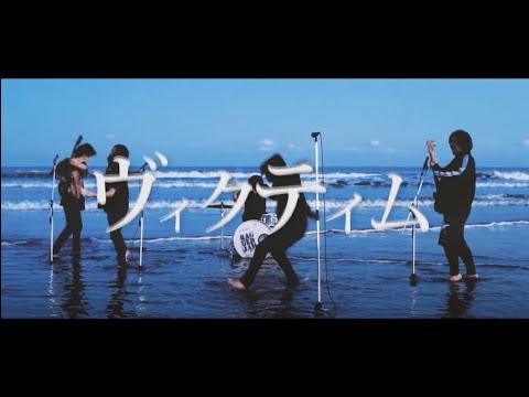 GEEKSTREEKS/ヴィクティム【MV】