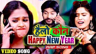 #Video -Happy New Year 2020 | Hello Kaun |हैलो कौन |Khushboo Uttam,Pravin Uttam |New Year Party Song