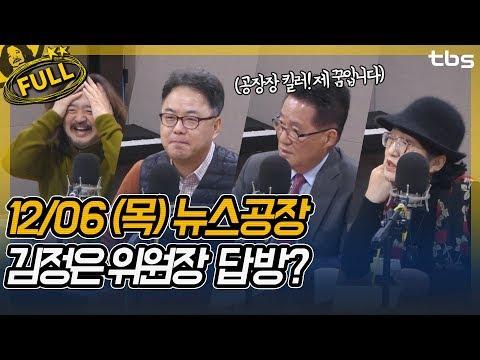 박지원, 홍문종, 최문순, 권순정, 김진애 | 김어준의 뉴스공장