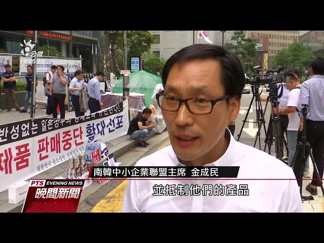 日限制出口半導體原料 韓群眾籲抵制日貨