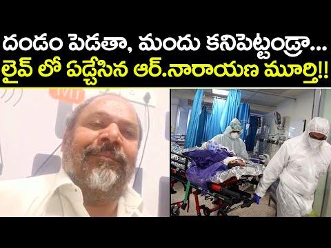 R.Narayana Murthy emotional on corona virus situation in Telugu states