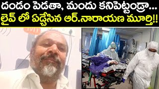 R.Narayana Murthy emotional on corona virus situation in T..