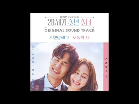 STANDING EGG - 보통의 날 [20세기 소년소녀 OST Part.1]