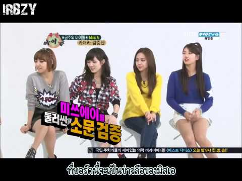 [THAISUB] Miss A weekly idol EP 69 (PART 1-2)