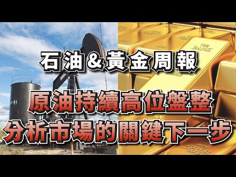 20200811石油&黃金週報~原油持續高位盤整,下一步上漲還下跌!?(另附本週黃金關鍵價)