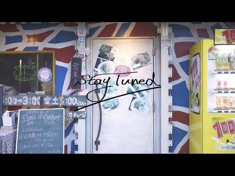ザ ・ハウル『StayTuned』Official Music Video