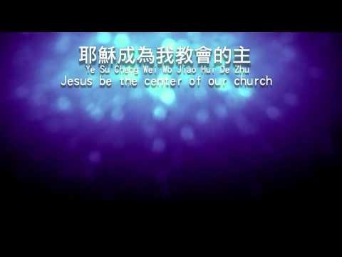耶穌你是中心 Jesus at the Center-約書亞(耶穌祢是中心)