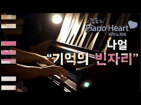 나얼 (Naul) - 기억의 빈자리 (Emptiness in Memory) 피아노 연주, pianoheart