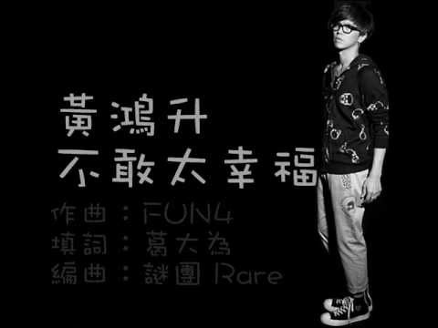 【歌詞字幕】小鬼黃鴻升 - 不敢太幸福