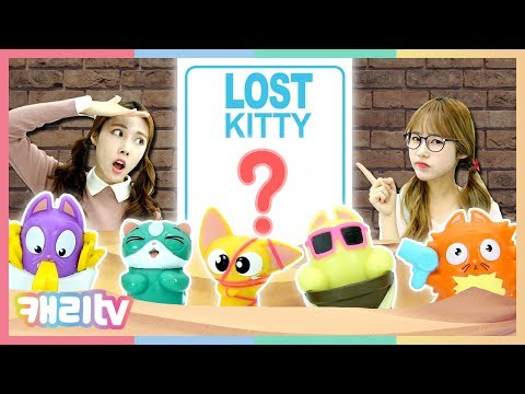 [장난감] 잃어버린 고양이를 찾아라! Lost Kitties hide and seek
