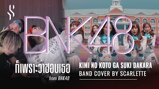 BNK48 - ก็เพราะว่าชอบเธอ (Kimi no Koto ga Suki Dakara)【Band Cover】by【Scarlette】