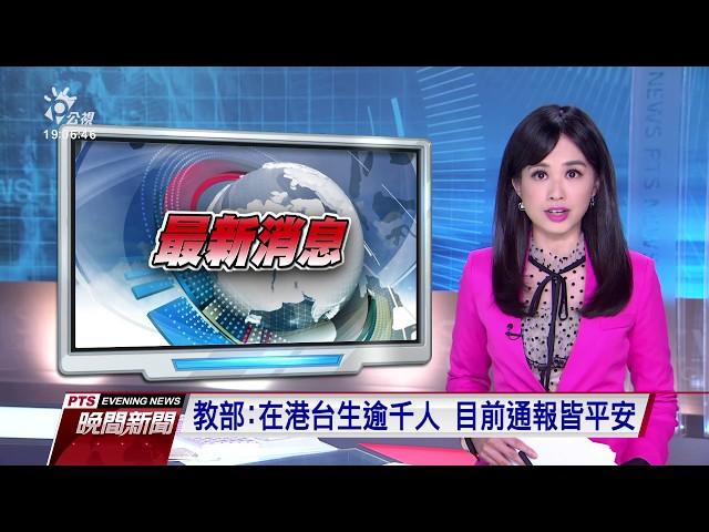 香港情勢惡化 部分留港台生今晚撤離返台