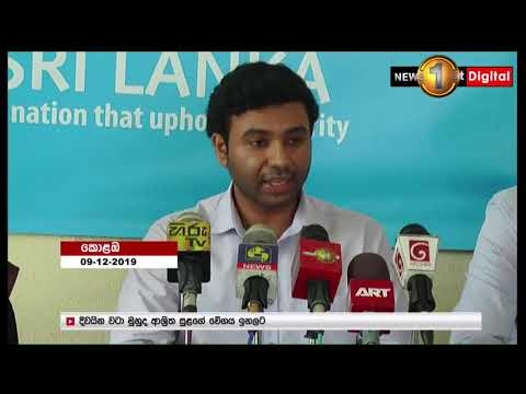 Anti- Corruption Day - 2019 on Sirasa TV news