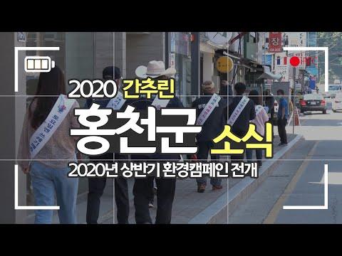 간추린 홍천군 소식  2020년 상반기 환경캠페인 전개