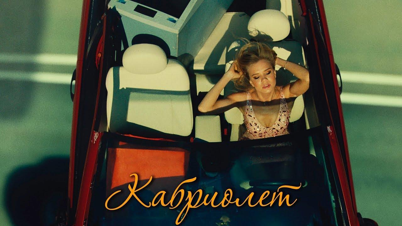 Ленинград - Кабриолет