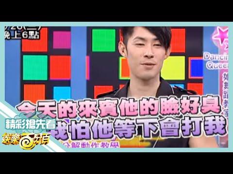 (娛樂百分百官方頻道)2013.06.26(三) 吳建豪粉絲同樂會-搶先看