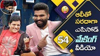 Making video of Alitho Saradaga with anchor Pradeep..