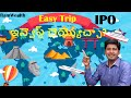 Easy Trip Planners IPO Detailed Analysis in Telugu by Ram, CFA