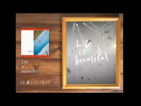 KAKASHI - Life is beautiful - 全曲試聴トレイラー