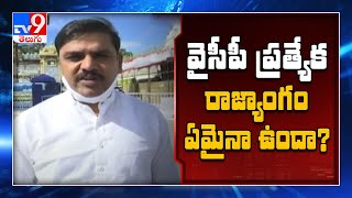 Andhra Pradesh has no separate constitution: Vishnu Vardha..