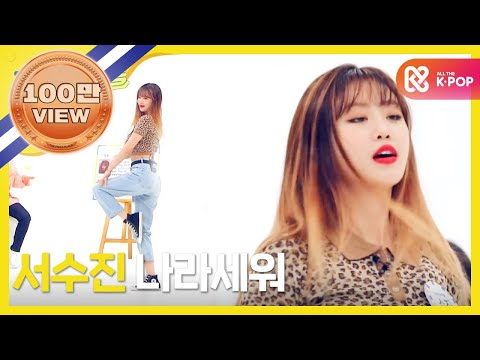 [Weekly Idol EP.413] 차세대 춤선퀸의 탄생! 수진이 춤선 최고된다!!!(쩌렁)
