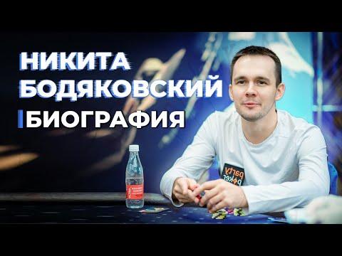 Биография Никиты Бодяковского | Гений покера в СНГ: история успеха