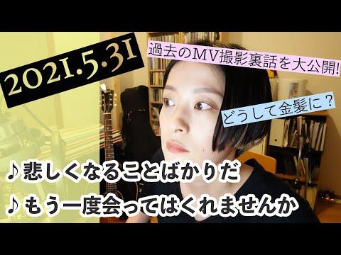 【2021/05/31】見田村千晴 げつよる生配信
